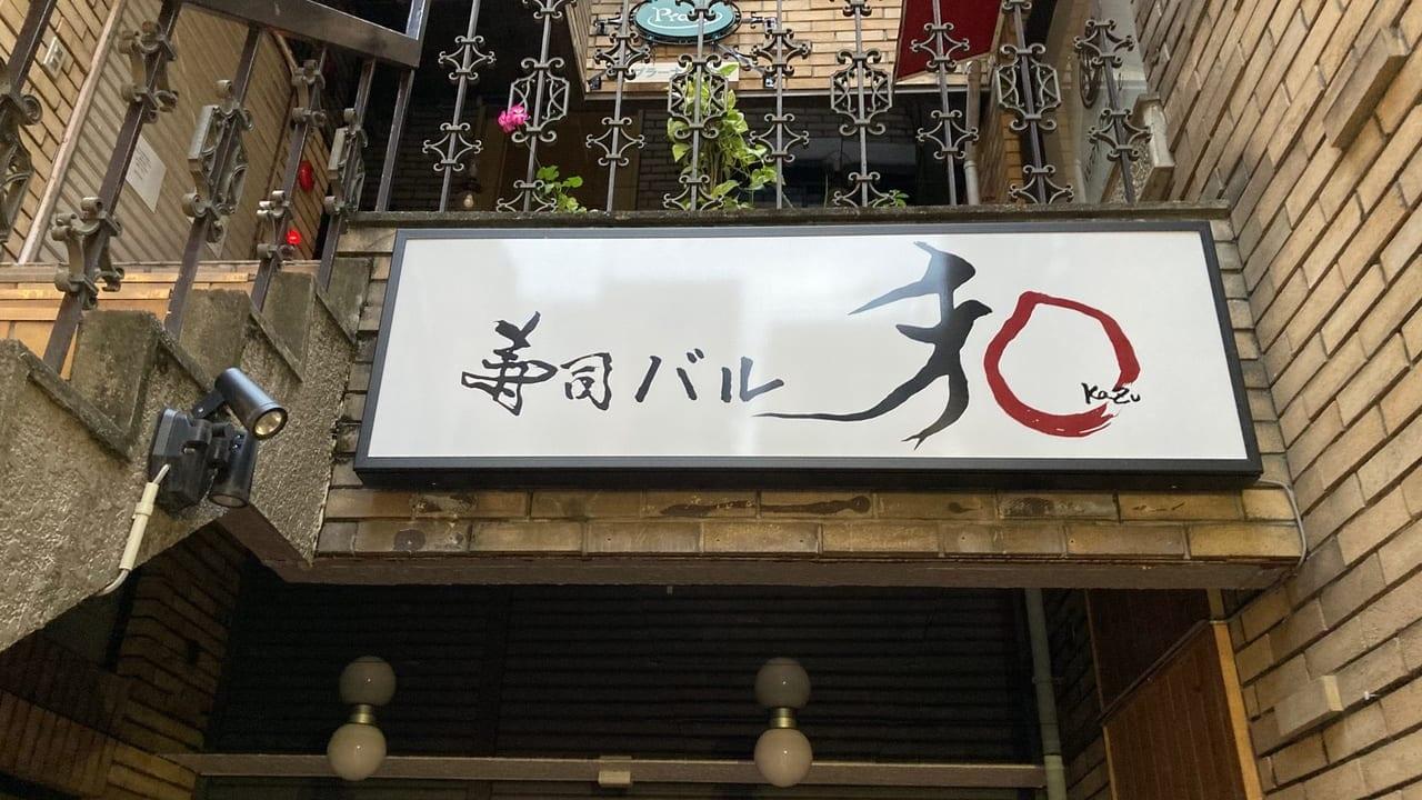 『寿司バル和(kazu)』が国立駅から徒歩3分、富士見通り沿いに11月16日オープン!