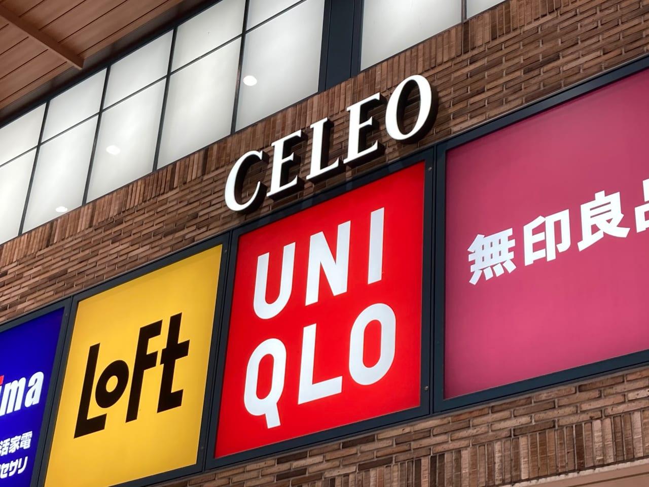 オンラインでは完売も?!『ユニクロ』がジルサンダーとコラボの「+J」が11月13日発売!セレオ国分寺店は?