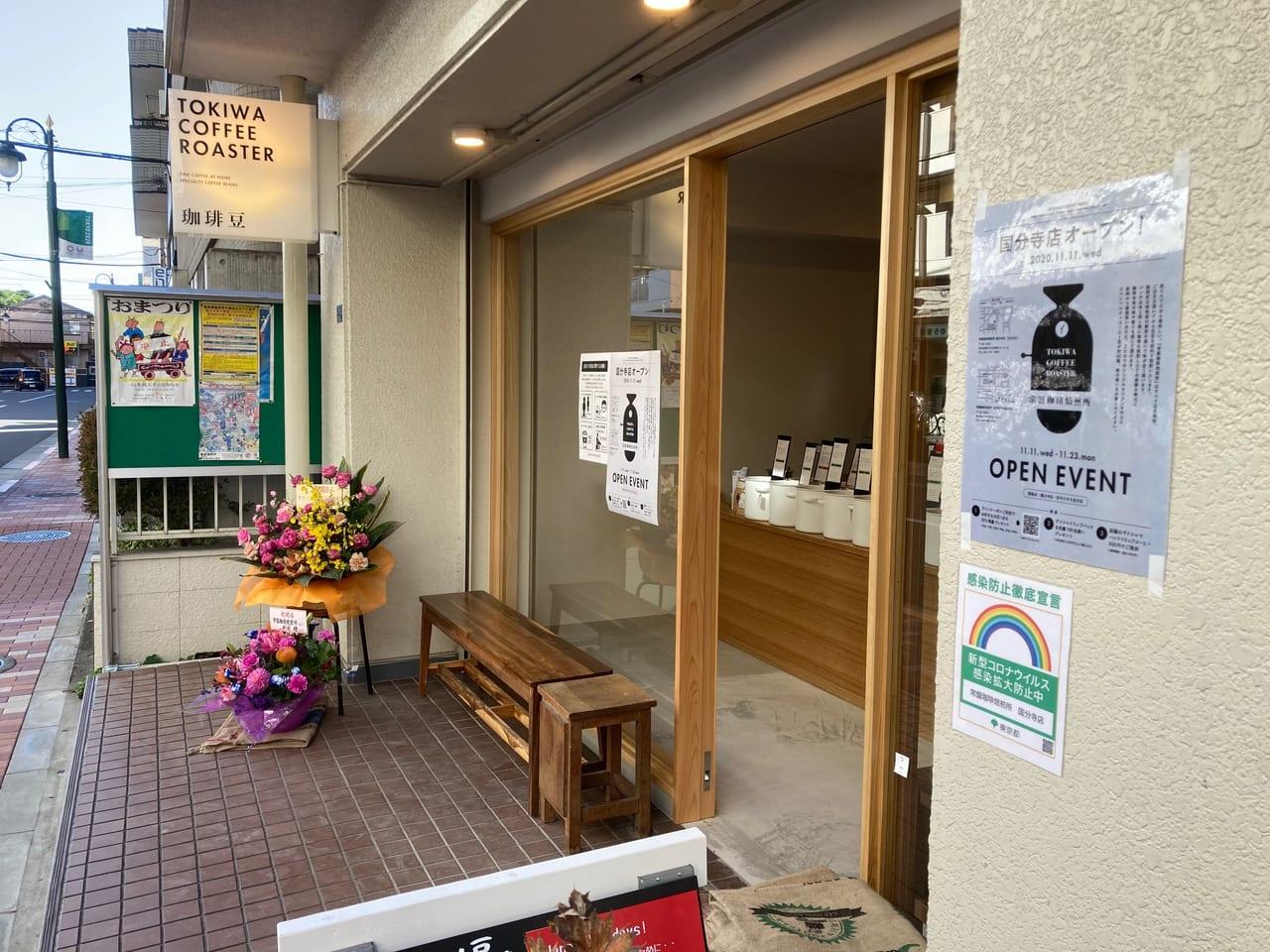 多摩地区2店舗目!国分寺駅南口に『常盤珈琲焙煎所』が11月11日オープンしていました!