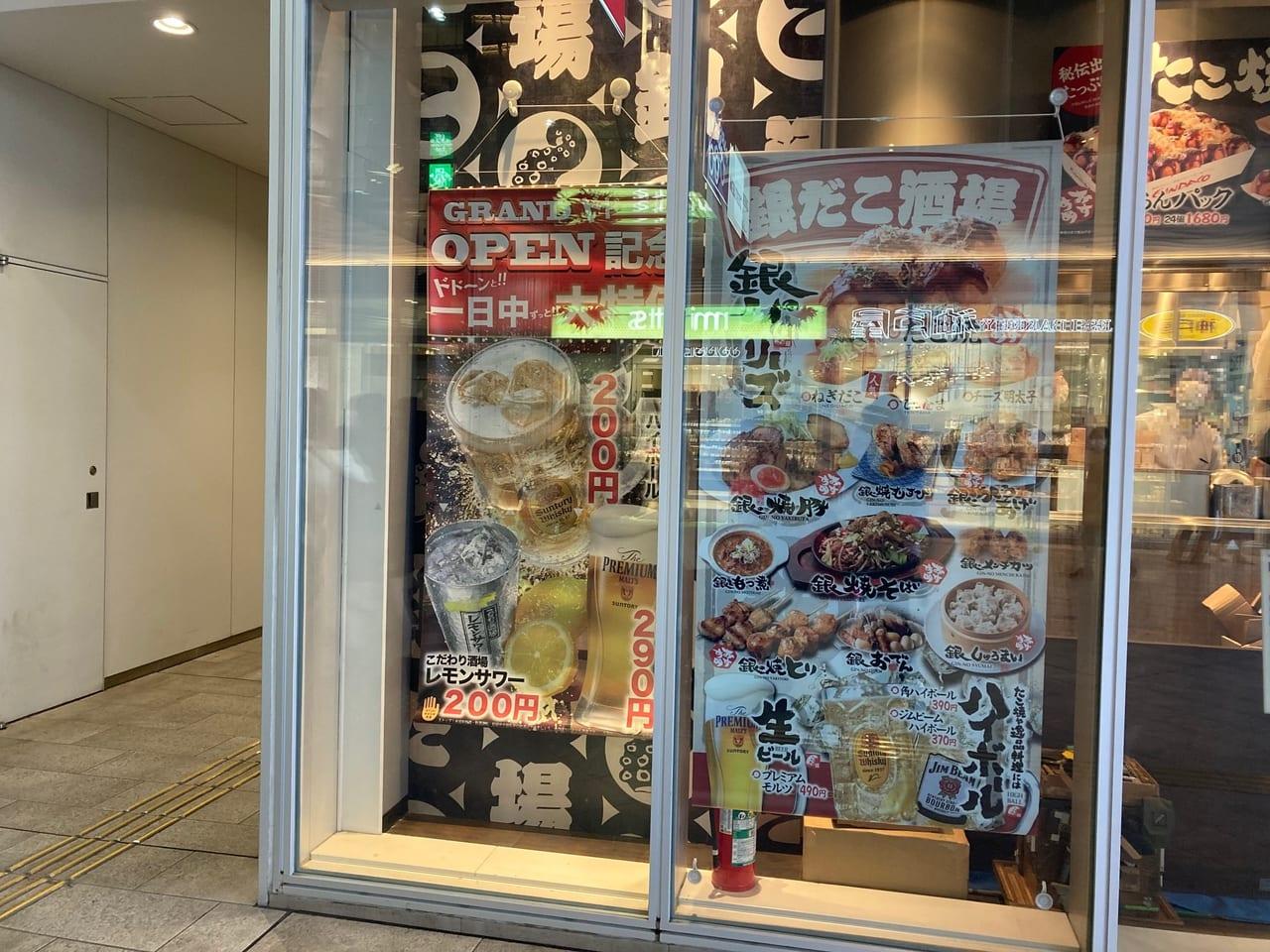 待ってました!『銀だこ酒場』が駅ビル(ミーツ国分寺1階)に11月26日(木)オープンしました!