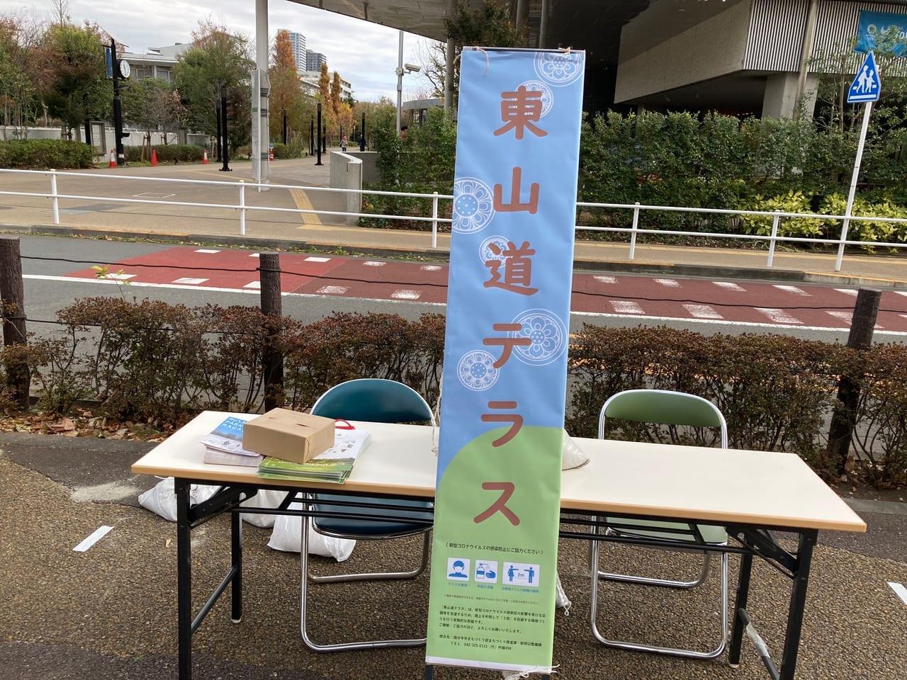 11月28日~29日に開催された『東山道テラス』の様子をレポートします!