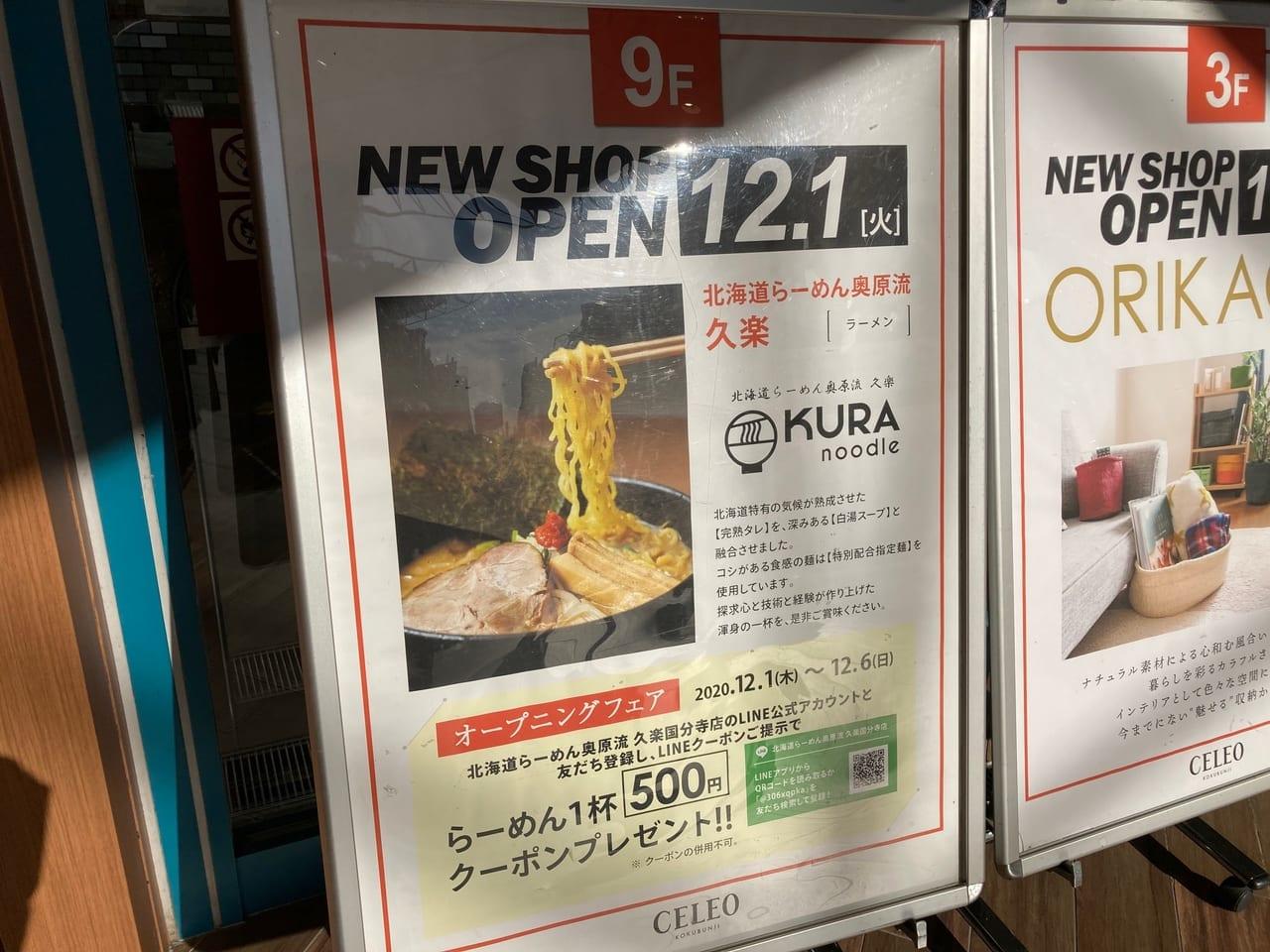 オープニングフェアあり!セレオ国分寺9階に『北海道らーめん奥原流 久楽』が12月1日オープンします!
