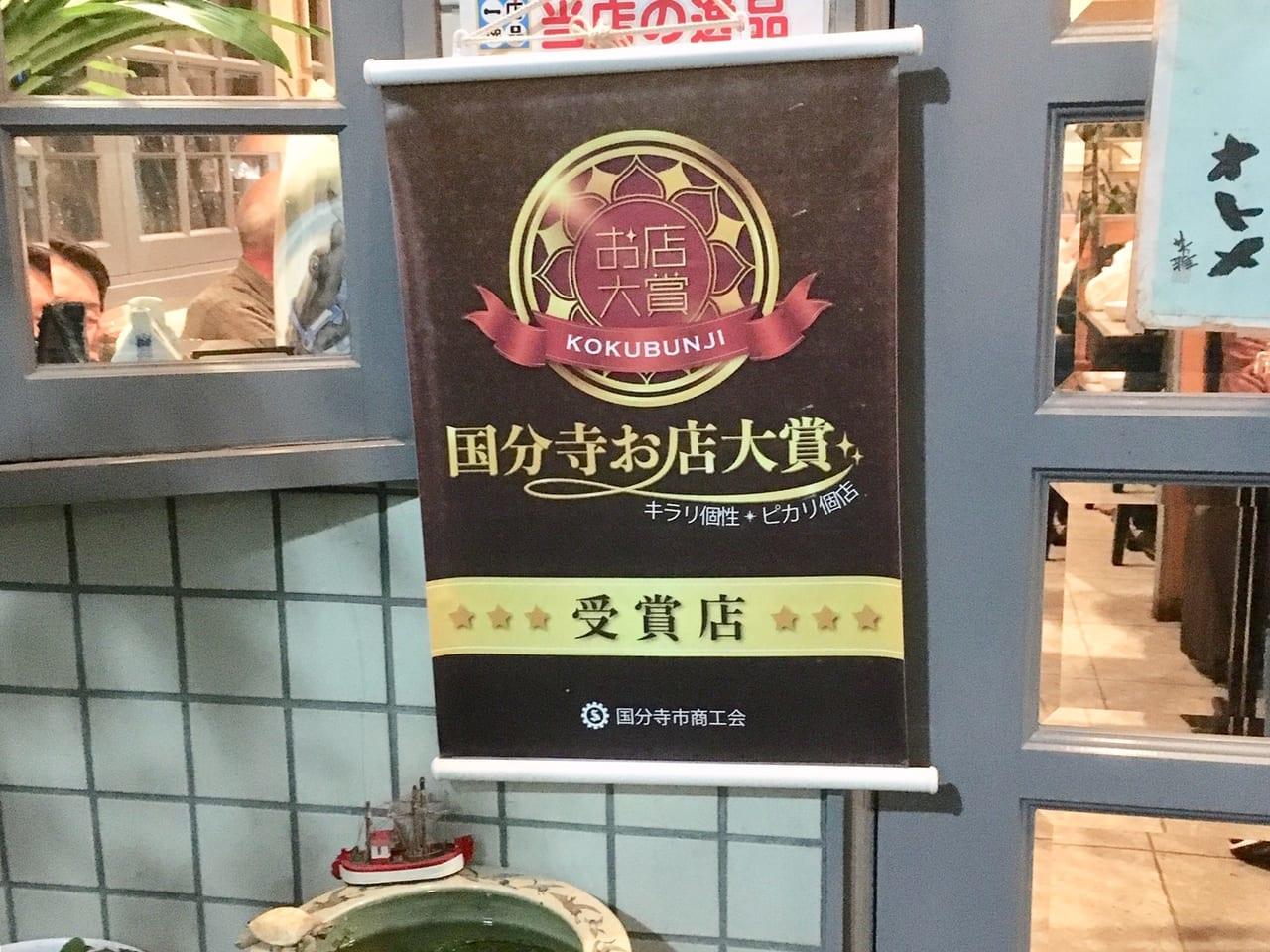 ❝2020年国分寺お店大賞❞の受賞店が発表になりました!今年のグランプリは?!