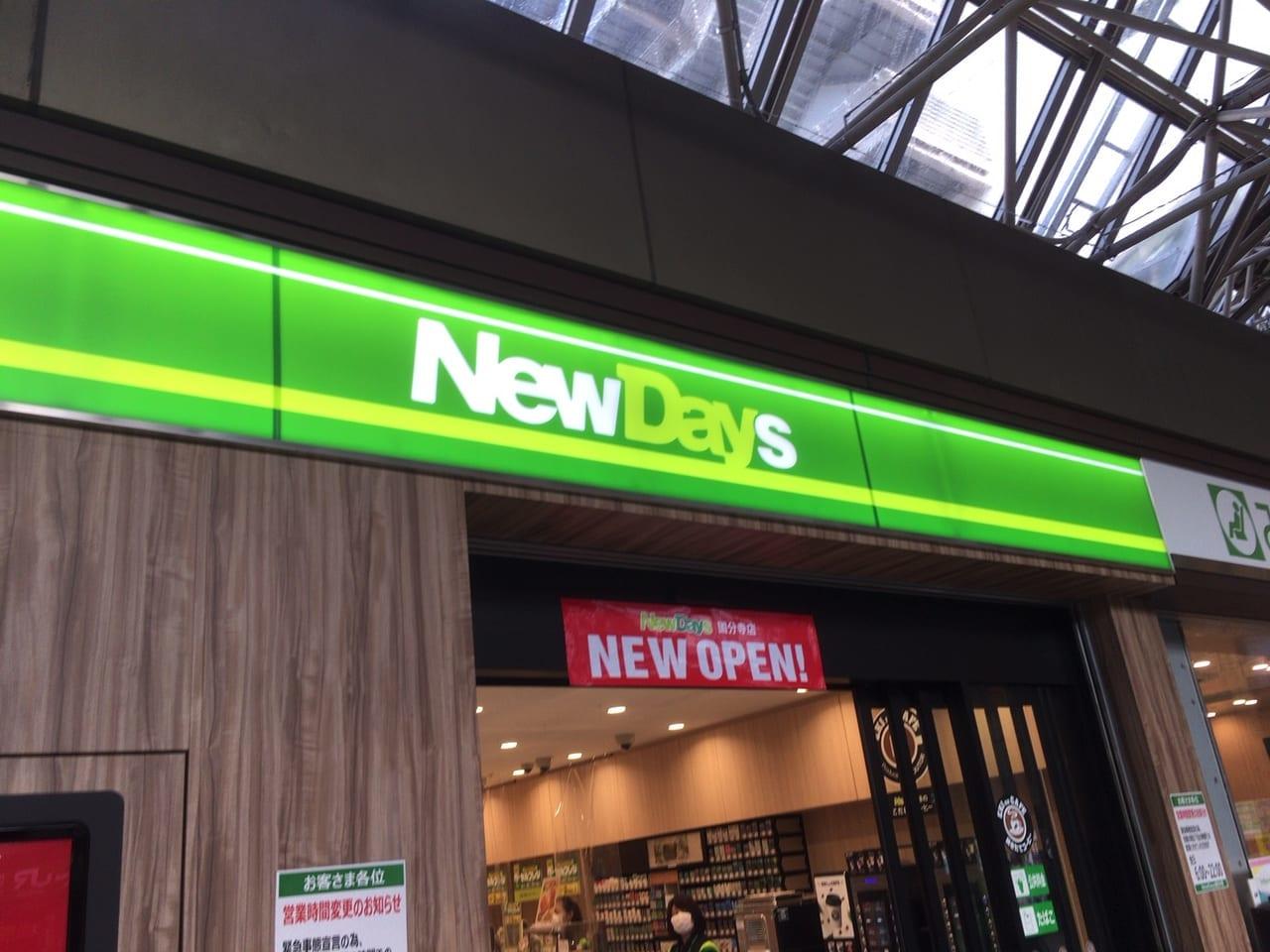 """桔梗信玄餅も""""鬼滅の刃""""とコラボ!NewDaysでオリジナルショッパー付き信玄餅が12月1日(火)から販売開始。"""