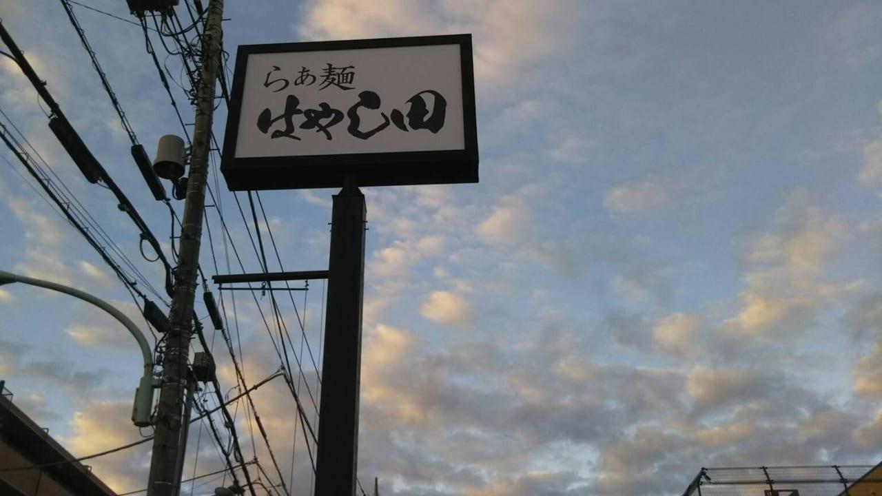 10月に閉店した「ステーキのけん」の跡地に大きな看板が設置!人気ラーメン店がオープンするようです!!