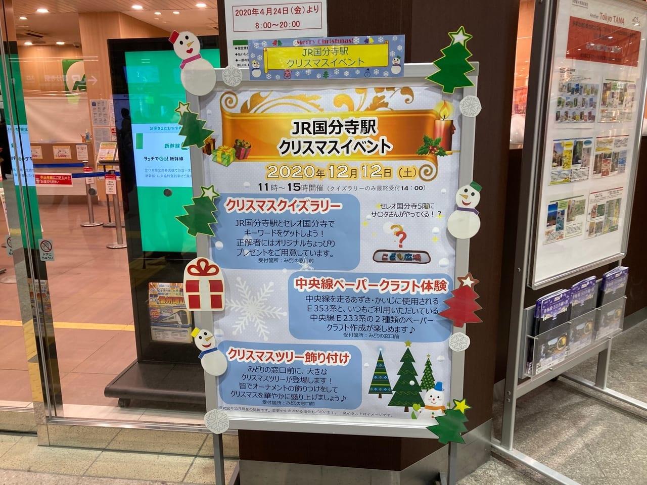 サ○タさんがやってくる!?12月12日(土)JR国分寺駅でクリスマスイベント!クイズラリーなど開催予定です。