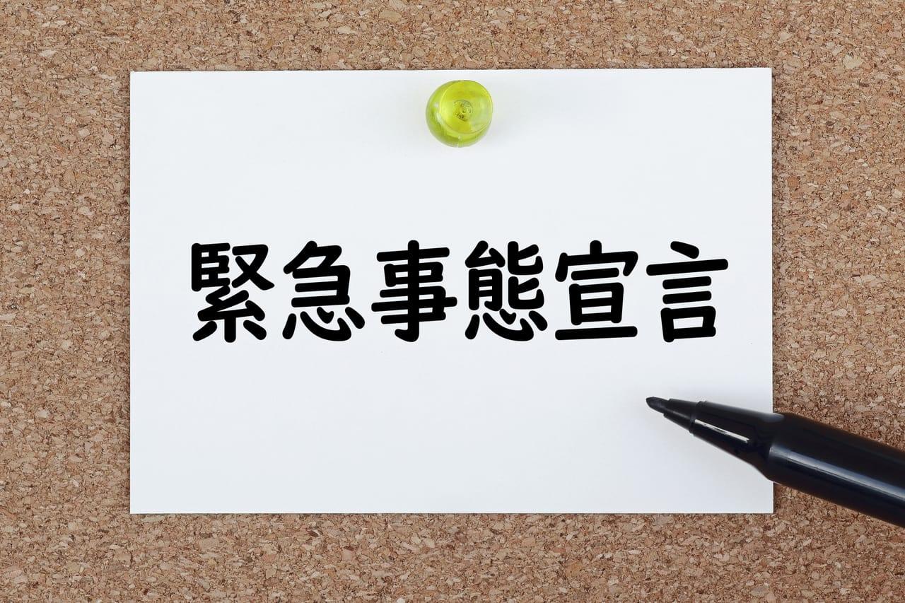 2021年1月8日から1都3県に緊急事態宣言が発令されました。学校やイベントはどうなる??