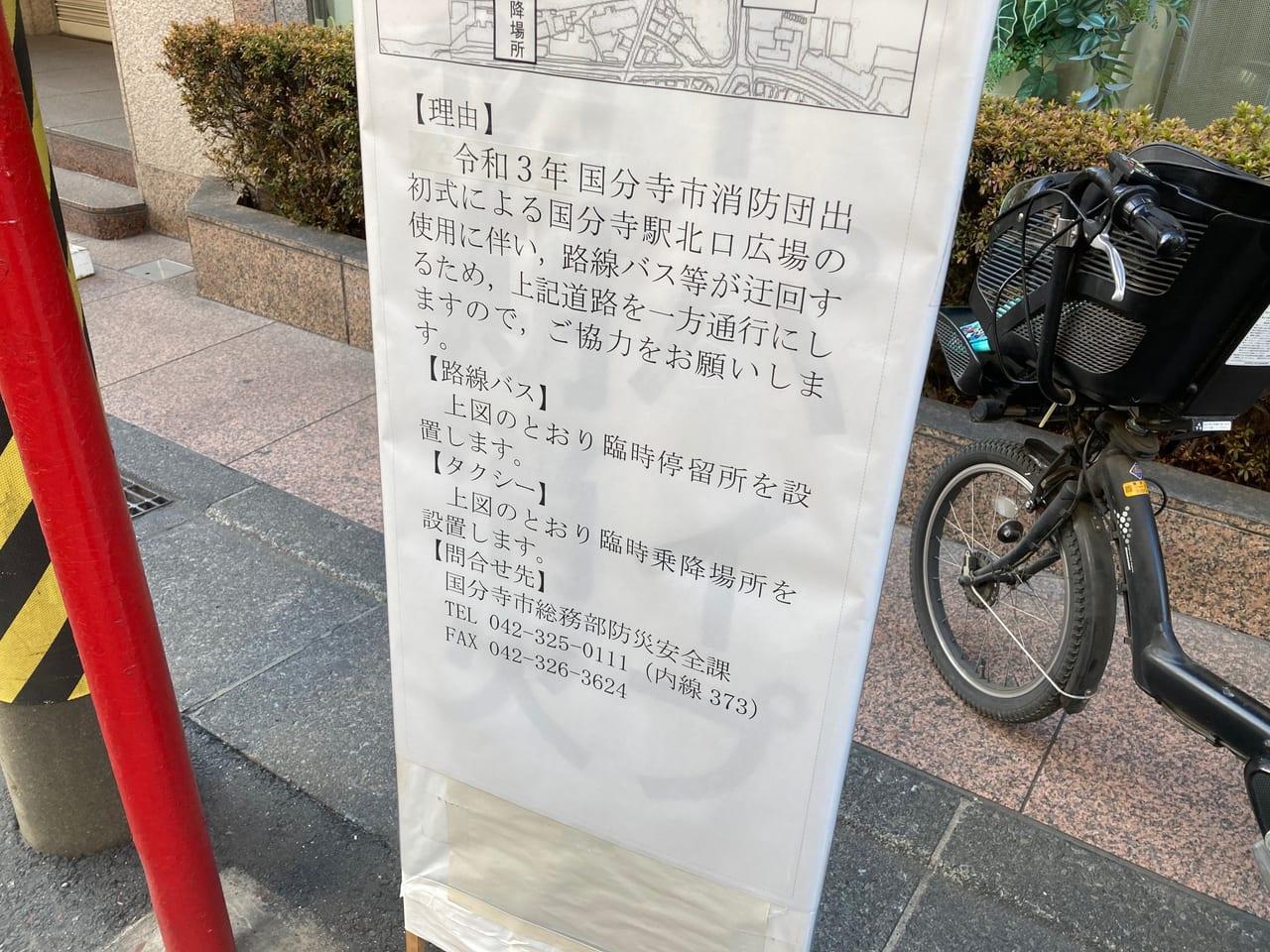 国分寺駅北口駅前広場で1月7日に実施予定だった消防団の出初式は中止になりました。
