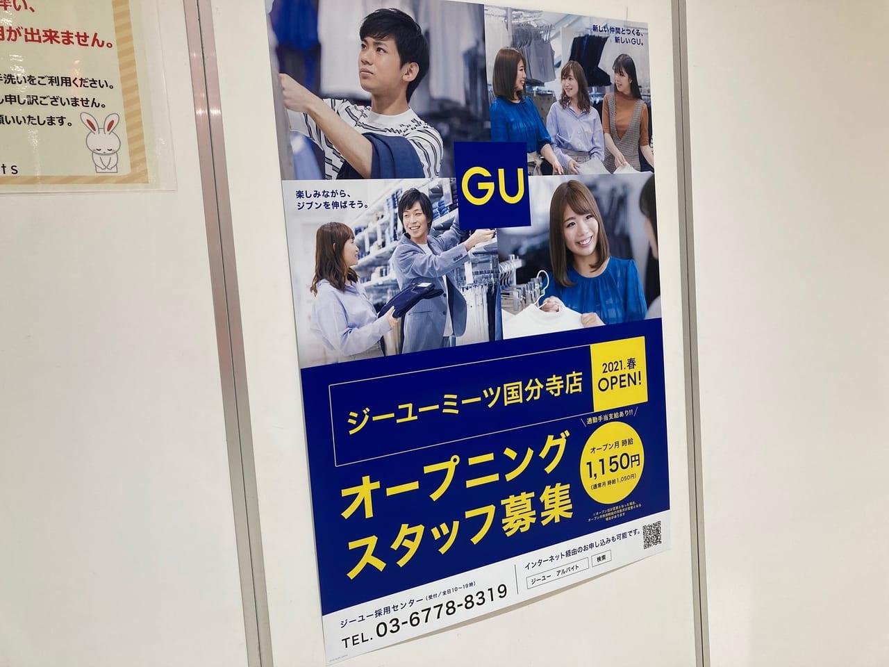 国分寺の駅ビルに『GU』が2021年春オープン予定!場所は先日閉店したあの跡地・・・