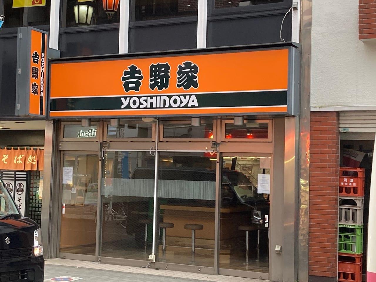 永久クローズ。。。『吉野家 国立駅南口店』が2020年12月29日で閉店となりました。