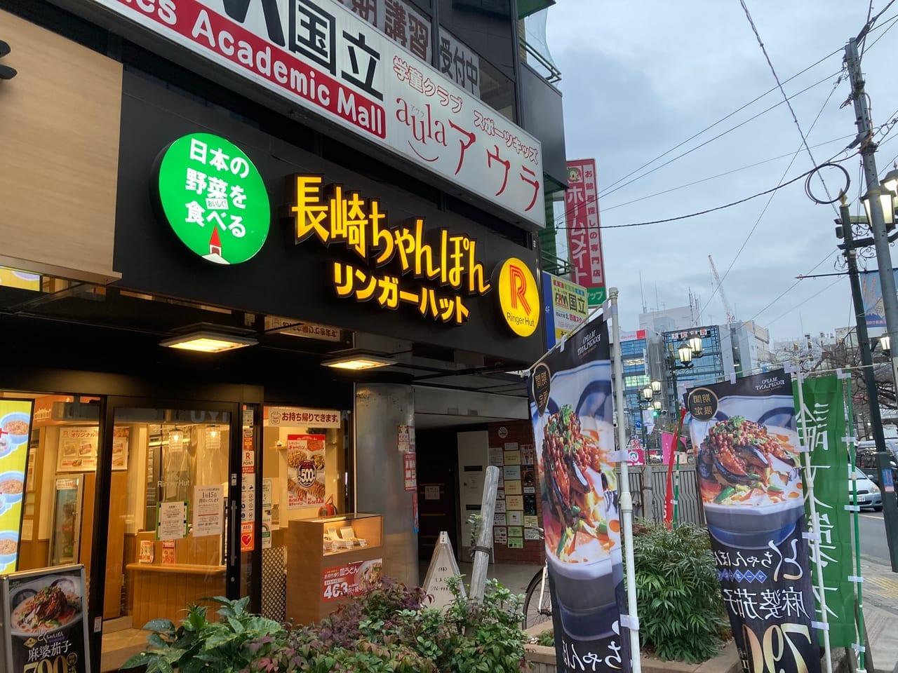 チェーン店の閉店が相次いでいます・・・長崎ちゃんぽん『リンガーハット 国立駅前店』が1月15日で閉店します。