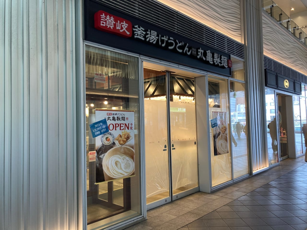 ミーツ国分寺の『丸亀製麺』のオープン日は2021年1月29日!