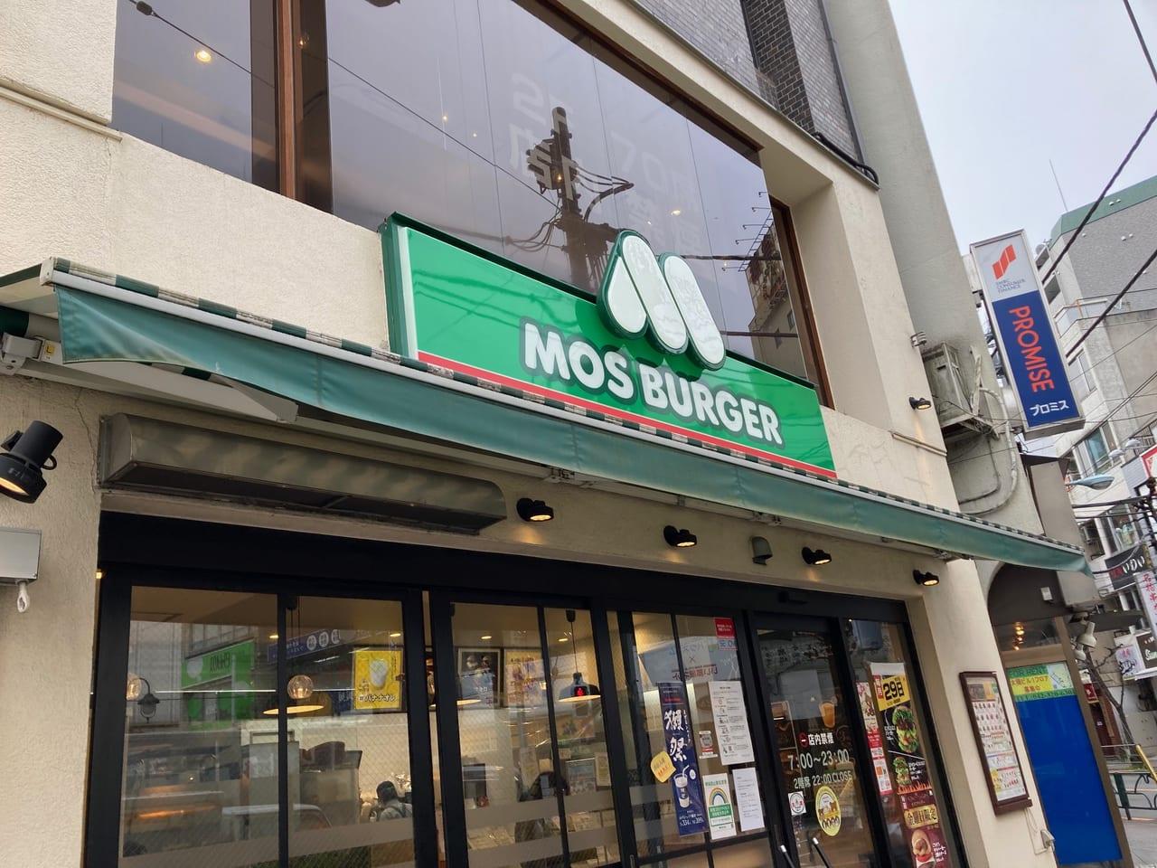 終了間近!獺祭×モスバーガー『まぜるシェイク 獺祭-DASSAI-』が国分寺駅前のモスでまだ売っていました!
