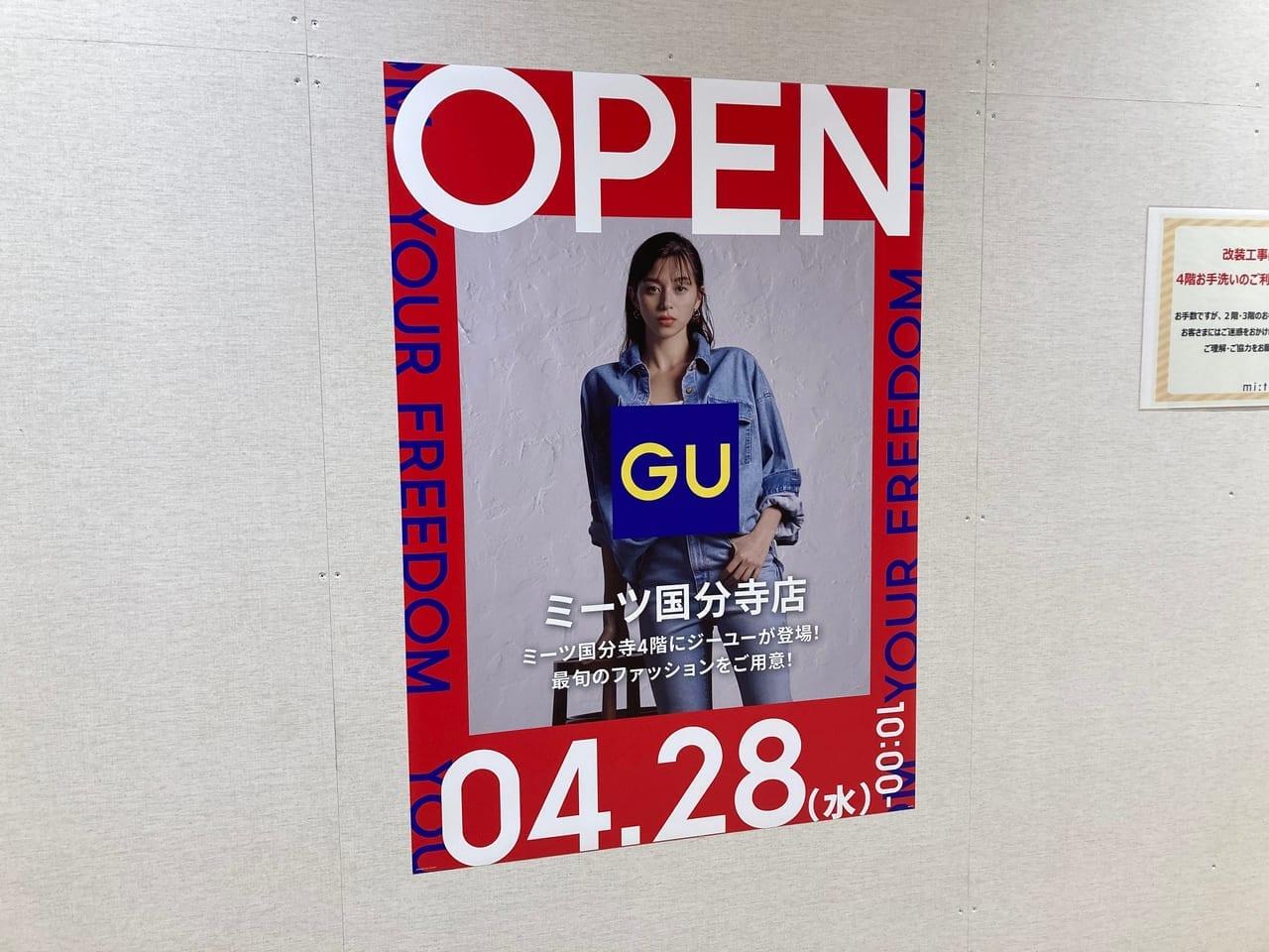 ミーツ国分寺に『GU』くる~!!オープン日が決定しましたよ!